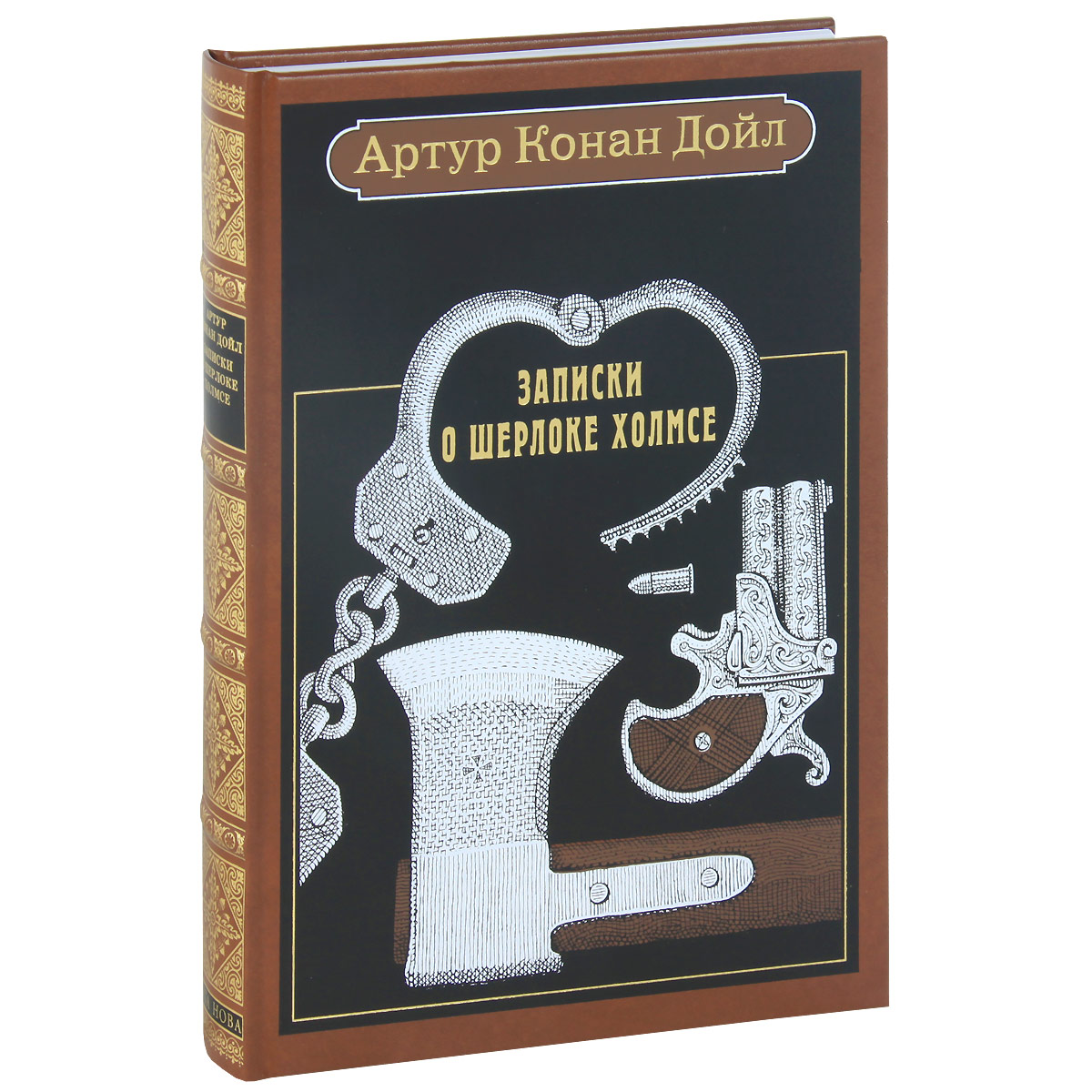 Артур Конан Дойл Записки о Шерлоке Холмсе (подарочное издание)