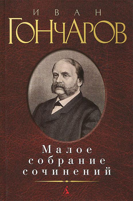 Иван Гончаров Иван Гончаров. Малое собрание сочинений