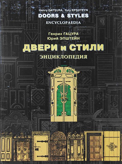 Генрих Гацура, Юрий Эпштейн Двери и стили. Энциклопедия