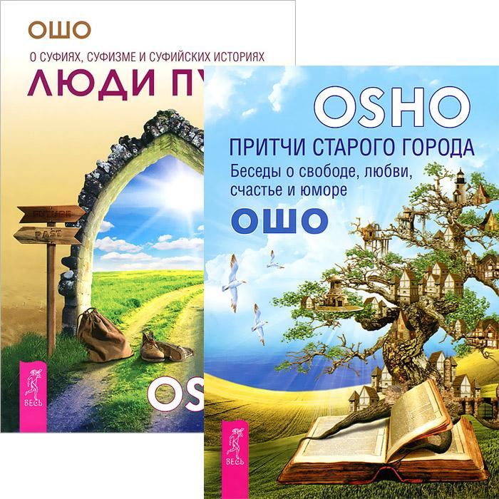 Ошо Люди пути. Притчи старого города (комплект из 2 книг) ошо притчи старого города любовь свобода одиночество послания любви комплект из 3 книг