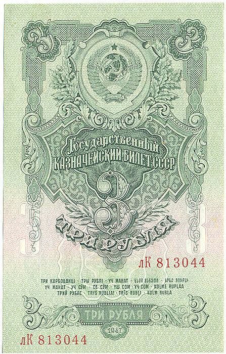 Купюра Государственный казначейский билет 3 рубля. СССР, 1947 год жд билет онлайн
