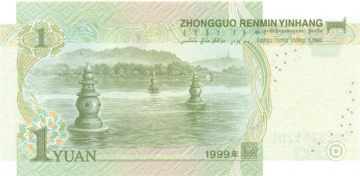 Банкнота номиналом 1 юань. КНР. 1999 год