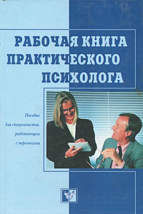 Рабочая книга практического психолога о и каяшева библиотерапия и сказкотерапия в психологической практике