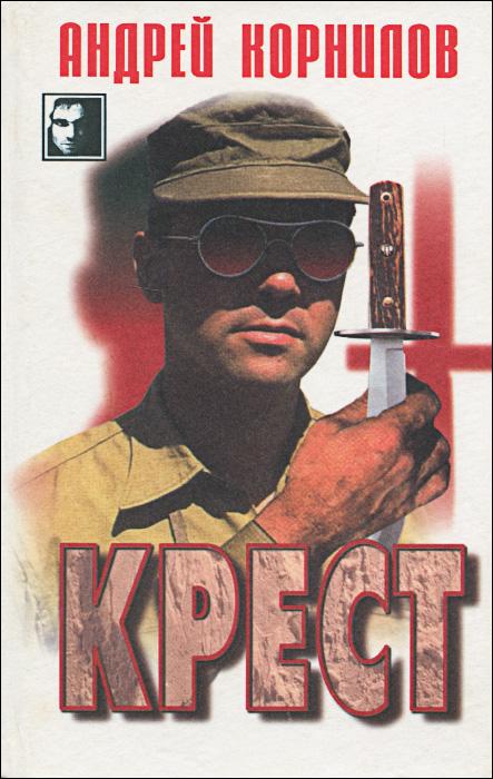 Андрей Корнилов Крест