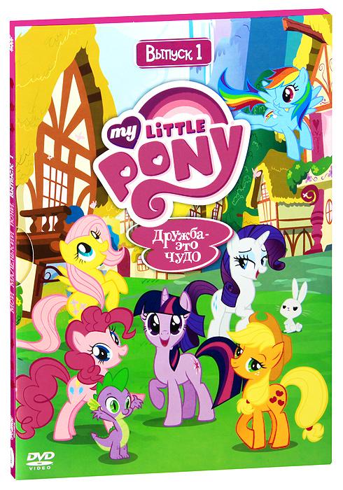 Мой маленький пони: Сезон 1, выпуск 1