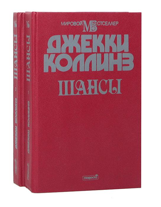 Джекки Коллинз Шансы (комплект из 2 книг)