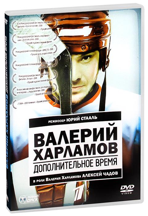 Валерий Харламов: Дополнительное время цена 2017