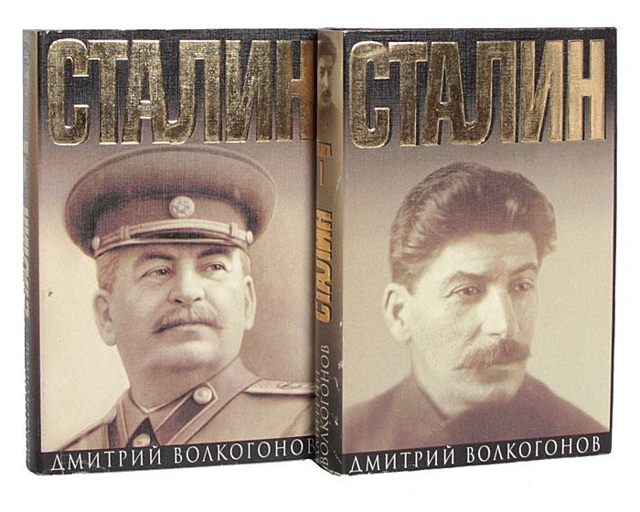 Дмитрий Волкогонов Сталин. Политический портрет (комплект из 2 книг)