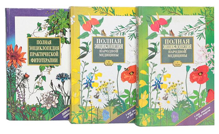 Полная энциклопедия народной медицины и практической фитотерапии (комплект из 3 книг)