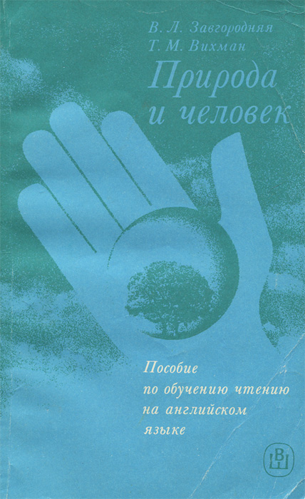 В. Л. Завгородняя, Т. М. Вихман Природа и человек. Пособие по обучению чтению на английском языке
