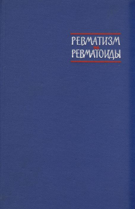 Ревматизм и ревматоиды (вопросы патогенеза, классификации, морфологии, клиники, лечения и профилактики)