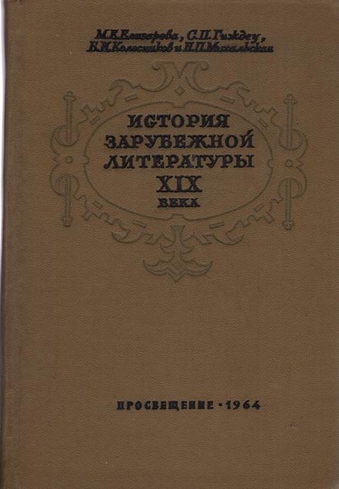 История зарубежной литературы XIX века Учебник охватывает все наиболее...