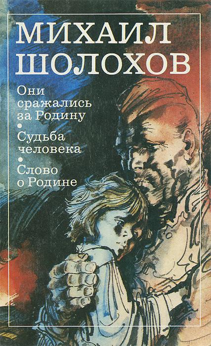 Михаил Шолохов Они сражались за Родину. Судьба человека. Слово о Родине цены
