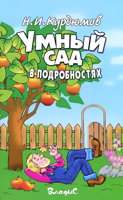 все цены на Н. И. Курдюмов Умный сад в подробностях онлайн