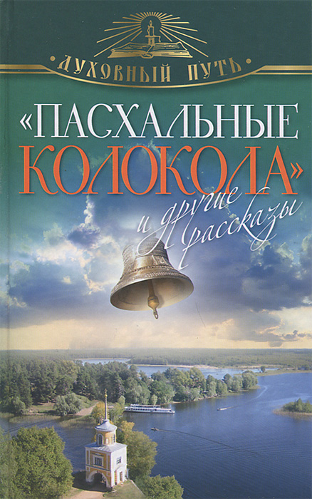 """Книга """"Пасхальные колокола"""" и другие рассказы"""