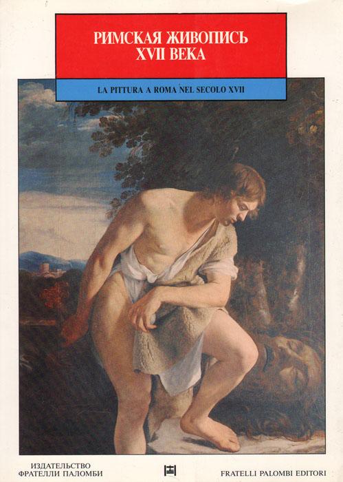 Римская живопись XVII века вольф г в итальянская живопись xvii век