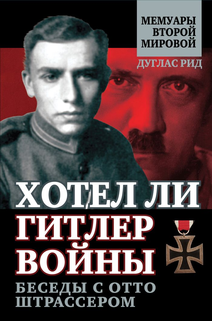 Дуглас Рид Хотел ли Гитлер войны. Беседы с Отто Штрассером