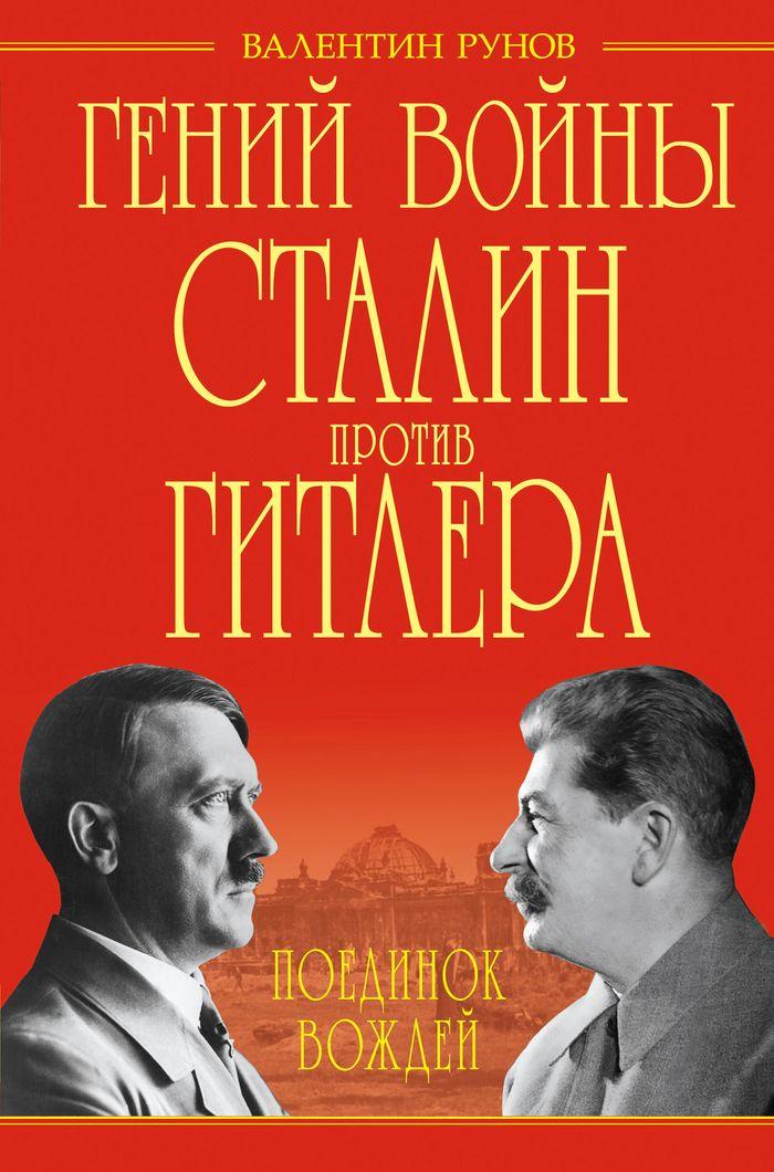Валентин Рунов Гений войны Сталин против Гитлера. Поединок Вождей
