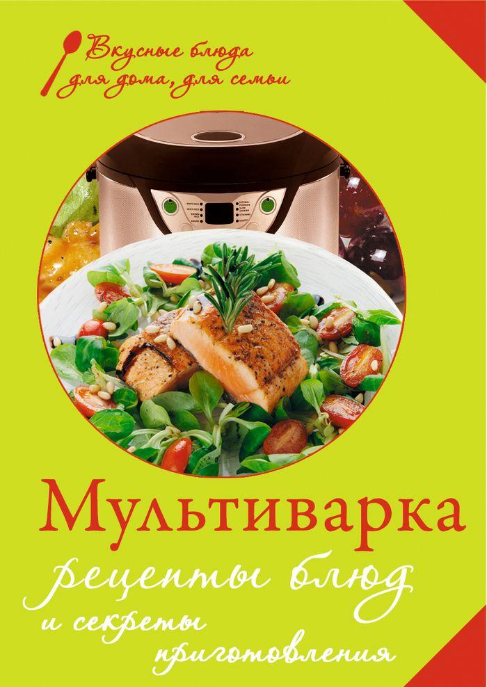 Мультиварка. Рецепты блюд и секреты приготовления
