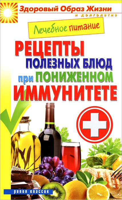 М. А. Смирнова Лечебное питание. Рецепты полезных блюд при пониженном иммунитете