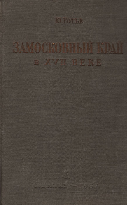 Ю. Готье Замосковный край в XVII веке