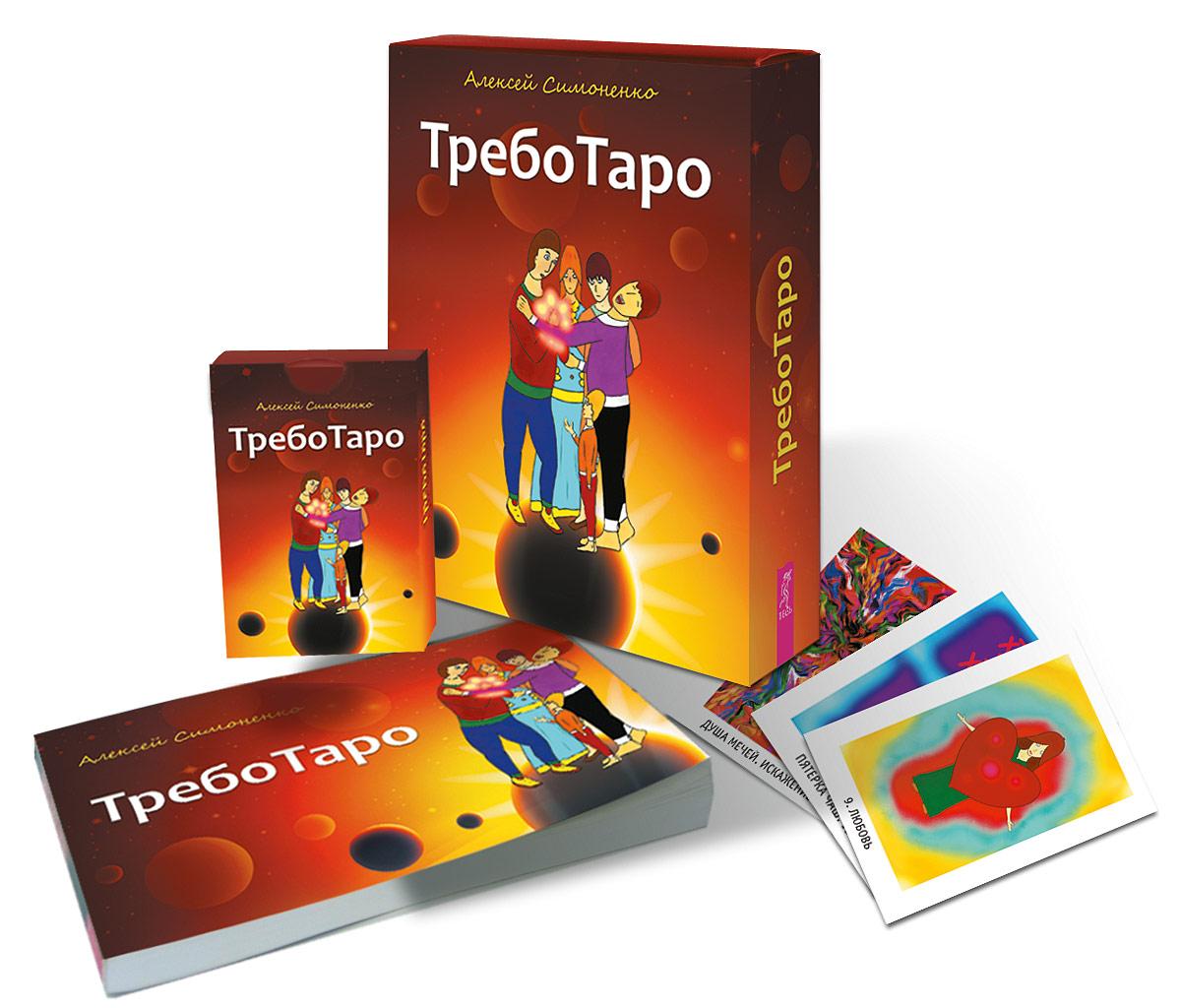 ТребоТаро (книга + колода из 78 карт)