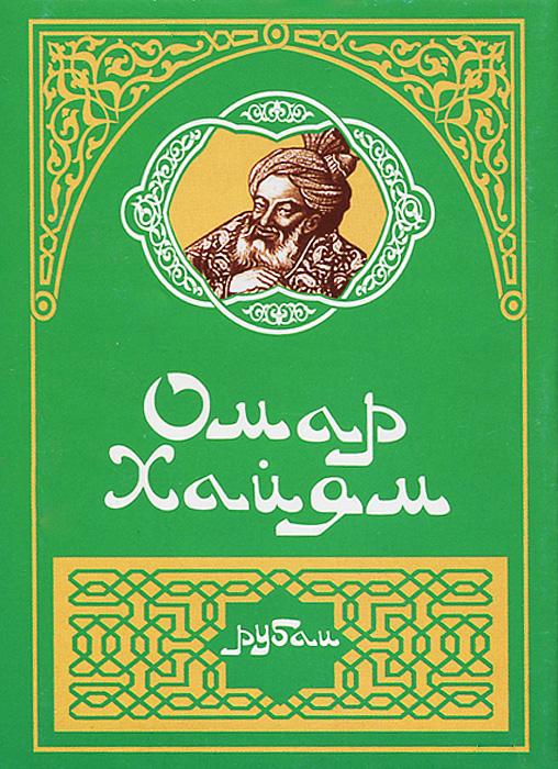 Книга Рубаи (миниатюрное издание). Омар Хайям