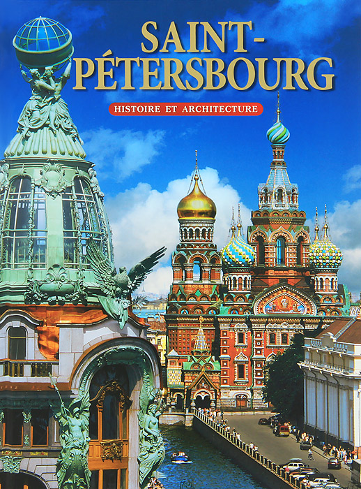 Фото - М. Ф. Альбедиль Saint-Petersbourg ли ф нефритовый город