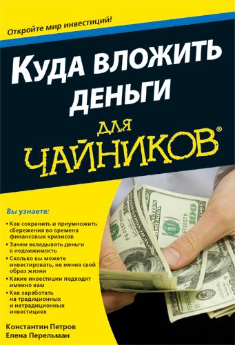 Константин Петров, Елена Перельман Куда вложить деньги для чайников анджелика альпеншталь куда вложить деньги и как стать богатым в россии