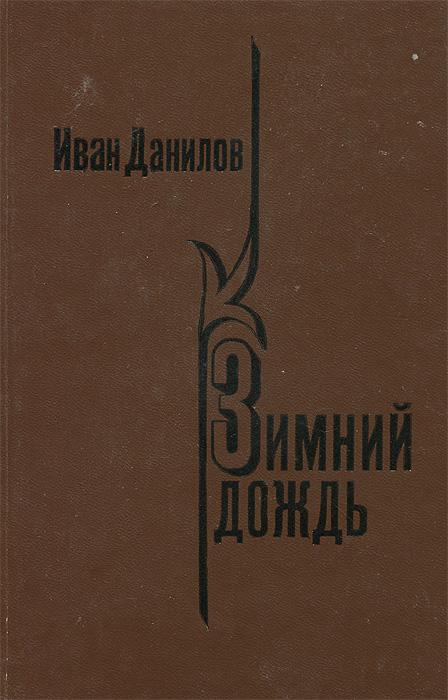 Иван Данилов Зимний дождь геннадий головин чужая сторона повести и рассказы