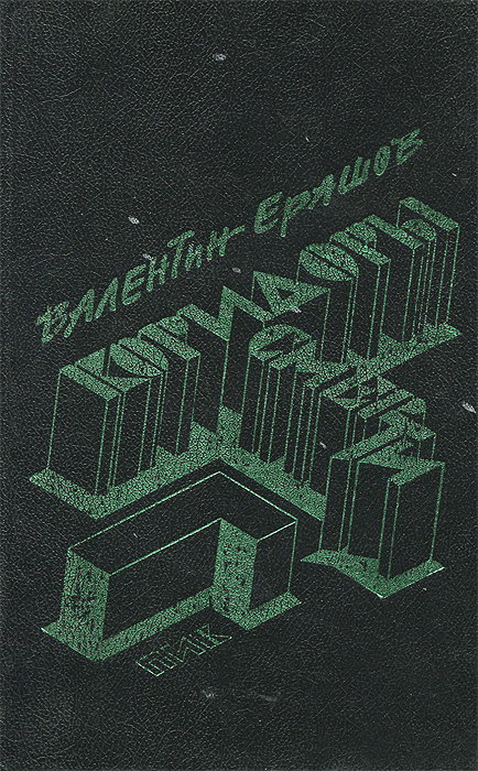 Валентин Ерашов Коридоры смерти. Рассказы