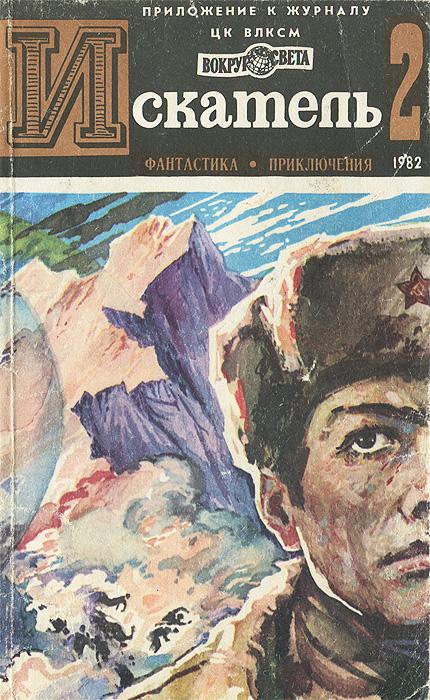 Евгений Габрилович,Владимир Михановский,Юрий Тихонов,Оксана Могила Искатель, № 2, 1982 искатель 2 1963