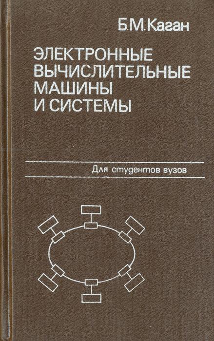 Б. М. Каган Электронные вычислительные машины и системы