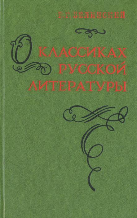В. Г. Белинский О классиках русской литературы цена и фото