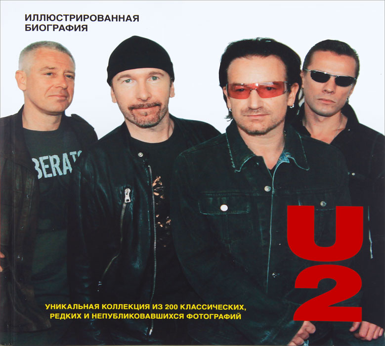 Мартин Андерсен U2. Иллюстрированная биография u2 go home live from slane castle ireland
