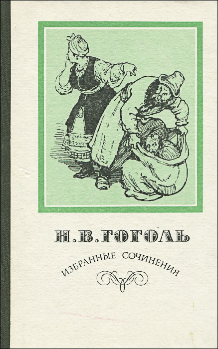 Н. В. Гоголь Н. В. Гоголь. Избранные сочинения