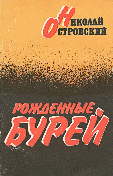 Николай Островский Рожденные бурей