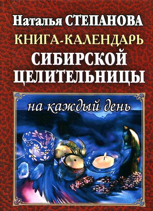 Наталья Степанова Книга-календарь сибирской целительницы на каждый день
