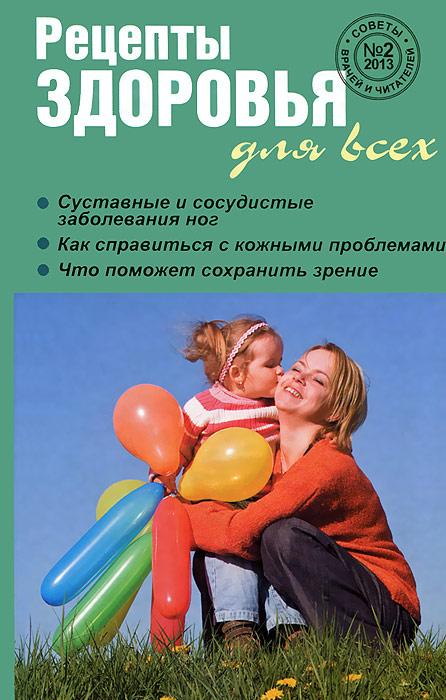 Н. Кирилина Рецепты здоровья для всех, №2(6), 2013