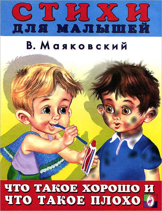 В. Маяковский Что такое хорошо и что такое плохо гладков м что такое композиция что такое ппр пн философия