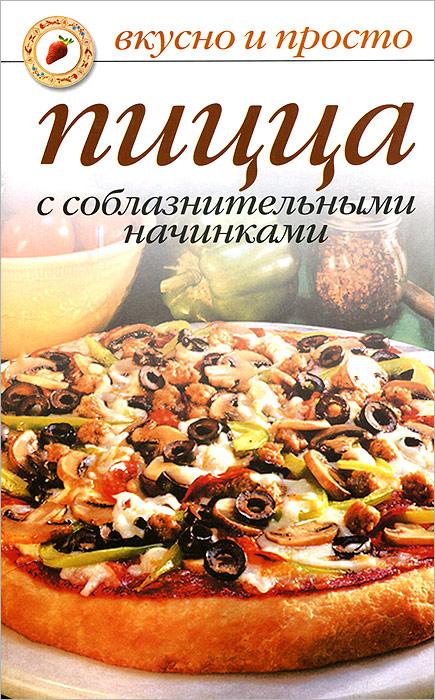 Ольга Ивушкина Пицца с соблазнительными начинками ольга ивушкина 300 рецептов низкокалорийных блюд