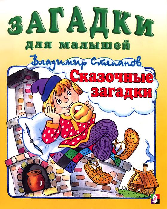 Владимир Степанов Сказочные загадки