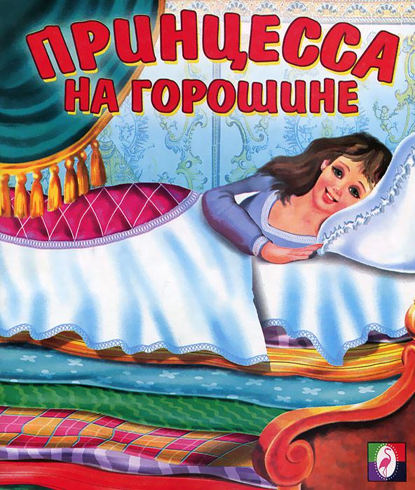Принцесса на горошине детская косметика принцесса видео
