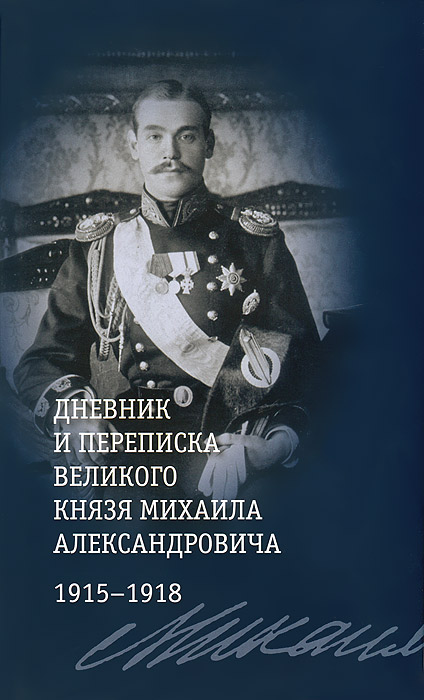 Великий князь Михаил Александрович Дневник и переписка великого князя Михаила Александровича. 1915-1918 стоимость
