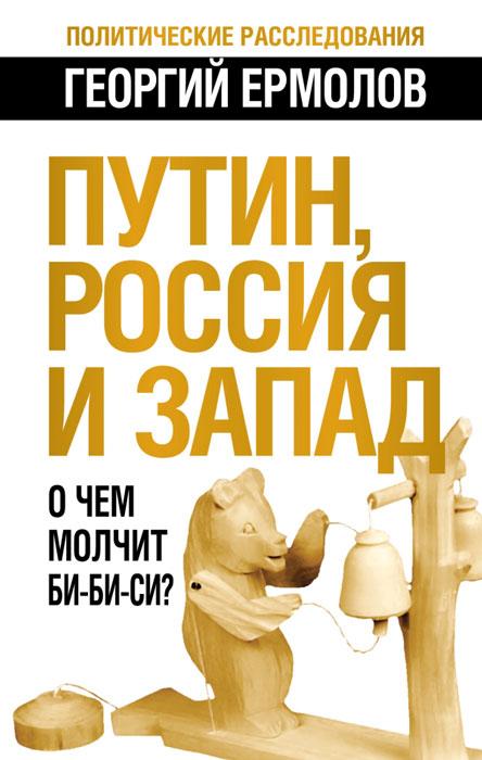 Георгий Ермолов Путин, Россия и Запад. О чем молчит Би-Би-Си?