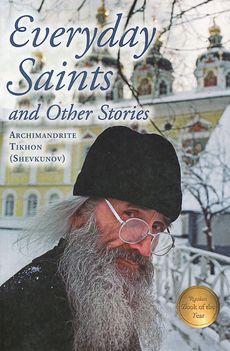 Фото - Archimandrite Tikhon (Shevkunov) Everyday Saints and Other Stories archimandrite tikhon shevkunov everyday saints and other stories