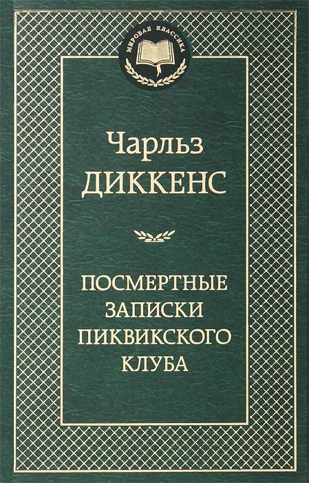 Чарльз Диккенс Посмертные записки Пиквикского клуба