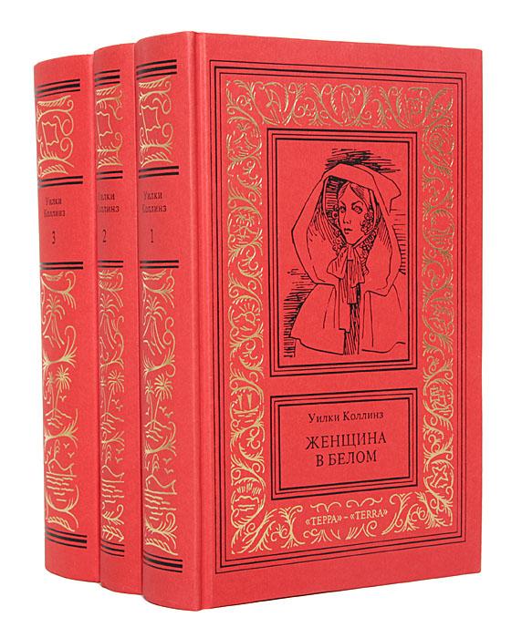 Уилки Коллинз Уилки Коллинз. Сочинения (комплект из 3 книг)