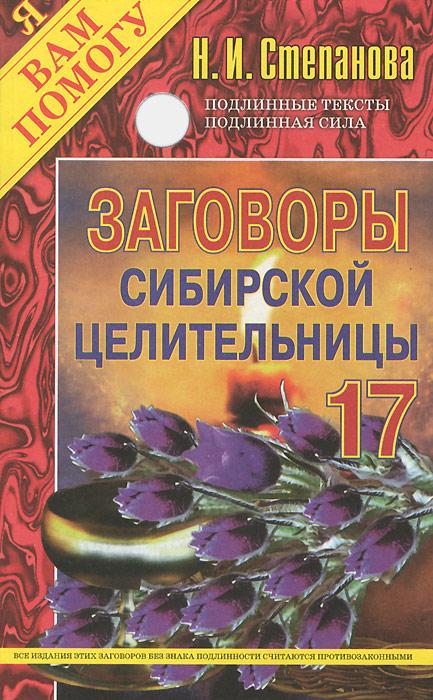 Н. И. Степанова Заговоры сибирской целительницы. Выпуск 17