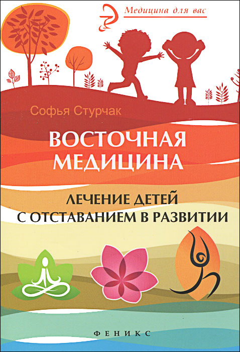 Софья Стурчак Восточная медицина. Лечение детей с отставанием в развитии